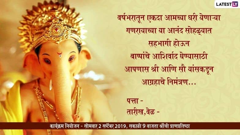 Ganesh Chaturthi 2019 Invitation Card Format With Messages