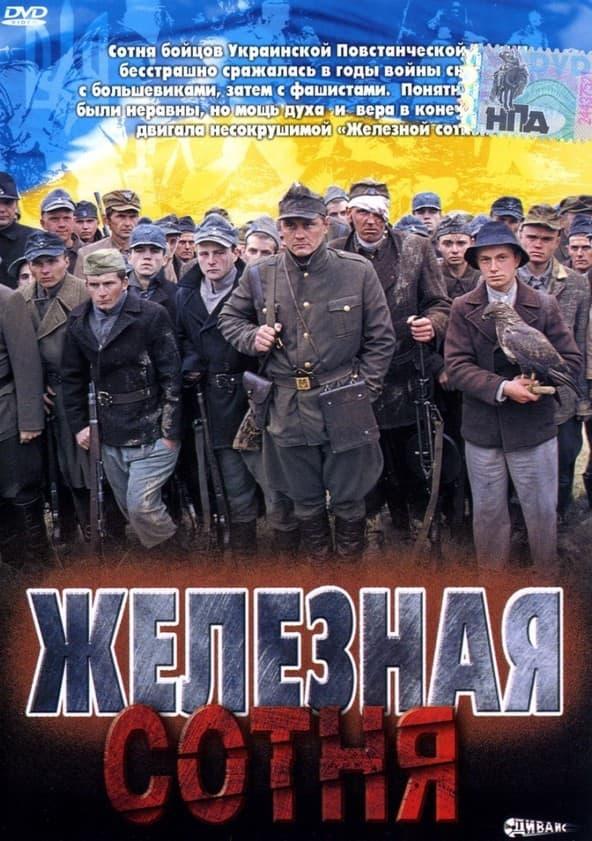 company of heroes full movie